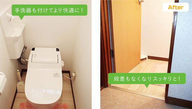 リフォーム後の写真。手洗器も付けてより快適に、段差もなくなりスッキリと